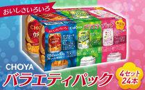 チョーヤCHOYA250ml缶×6缶アソート×4セット(24本)「リニューアル」