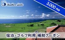 【ザ・サザンリンクスリゾート】宿泊、ゴルフ利用クーポン3,000点分