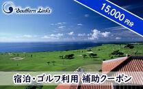 【ザ・サザンリンクスリゾート】宿泊、ゴルフ利用クーポン15,000点分