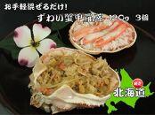 お手軽混ぜるだけ!本ズワイガニ甲羅盛り120g3個セット(北海道・ロシア・アメリカ産)