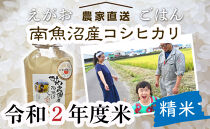 精米10kg(5kg×2袋)南魚沼産コシヒカリ・農家直送_AG