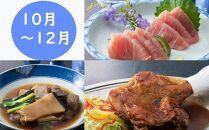 HN076 初音の定期便!!10月11月12月定期便【お二人様向け】