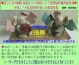 ☆沖縄豚伝説☆寝飛豚(とんとん)陶置物(小)