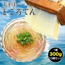 太平洋ところてん10個セット 手造り鰹だしスープで食べる高知産 関西麺業