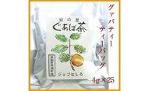 グァバ茶ティーバッグ 4g×25袋入り(高知県黒潮町産)ジョブなしろ