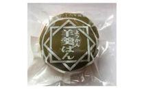 菱田ベーカリーの 抹茶羊羹パン(5個入り)
