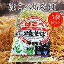 はこべ特製ソースの蒸し焼きそば15人前(3人前×5セット)関西麺業