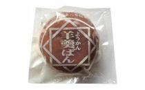 菱田ベーカリーの 紫芋羊羹パン(5個入り)
