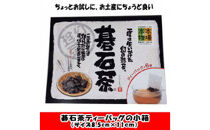 土佐大豊の碁石茶ティーバッグ9g(1.5g×6p)