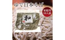 日本そば(ゆでそば) 冷水麺 「和」 ご家庭用10人前 関西麺業