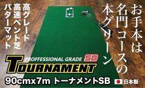 ゴルフ・パターマット高速90cm×7mトーナメントSBと練習用具3種