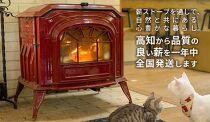 黒潮薪(10箱【計0.4m3】コース)