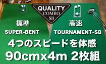ゴルフ・クオリティ・コンボ(高品質パターマット2枚組)90cm×4m