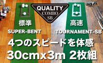 ゴルフ・クオリティ・コンボ(高品質パターマット2枚組)30cm×3m