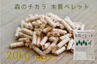 森のチカラ 木質ペレット 20kg(10kg×2袋)