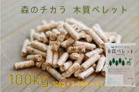 森のチカラ 木質ペレット 100kg(10kg×2袋×5セット)