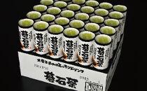 土佐の大豊碁石茶カート缶30本入り