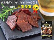 【えっ!これが豆腐?】百三珍燻製豆腐ジャーキー(15袋)/高知/土佐