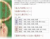 【御守】 本連数珠(赤珊瑚)
