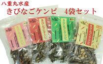 八重丸水産 きびなごケンピ/塩麹/醤油/青のり/一味/おつまみ/けんぴ/おやつ