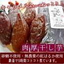 【職人手作り】ねっとり甘い高知名物「ひがしやま」~干し芋4袋セット~【高知県産紅はるか使用】