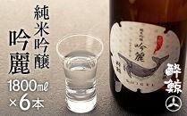 酔鯨・純米吟醸 吟麗 1800mL 6本