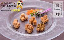 【ギフト用】おつまみ豆腐『百一珍』5種類