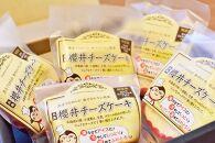 無添加チーズの櫻井チーズケーキ【5個セット】
