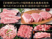 【定期便】A4ランク福岡県産糸島黒毛和牛食べ比べセットを毎月1回合計5回でお届け