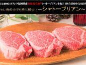 【定期便】A4ランク福岡県産糸島黒毛和牛シャトーブリアンを毎月1回合計6回でお届け