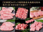 【定期便】A4ランク福岡県産糸島黒毛和牛を毎月1回合計4回でお届け