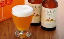 糸島産小麦使用!口当たりがよく華やかな香りの白ビール★いとしまBEER★6本セット