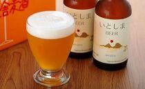 糸島産小麦使用!口当たりがよく華やかな香りの白ビール★いとしまBEER★8本セット