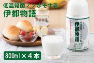 搾りたての牛乳のような低温殺菌ノンホモ牛乳伊都物語<4本入り>