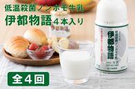 【定期便】搾りたての牛乳のような低温殺菌ノンホモ牛乳伊都物語4本入り【週1回全4回お届け】