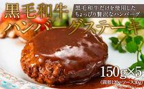 【KH-50】ローストビーフの店鎌倉山「黒毛和牛ハンバーグステーキ」