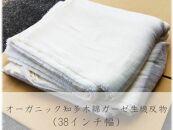 オーガニック知多木綿ガーゼ生機反物(38インチ幅)
