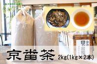 京都人の日常のお茶京番茶2kg(1kg×2)