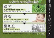 宇治茶エイジングケアシリーズCOTONOHA5セット