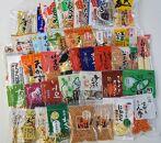 「京の乾物屋」厳選乾物詰め合わせ(38個入)