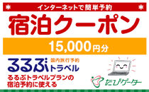 藤枝市るるぶトラベルプランに使えるふるさと納税宿泊クーポン15,000円分