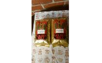 自家焙煎珈琲豆2種詰め合わせセット(合計1500g) 粉