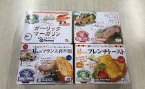 4種のマーガリンセット【マリンフード】