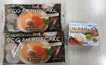 ヴィーガンホットケーキ2袋&ヴィーガンソフトセット【マリンフード】