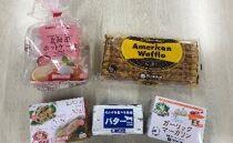 マリンフードおすすめ5品セット(バター・マーガリン・ホットケーキ・ワッフル)【マリンフード】