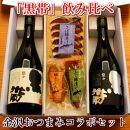 「黒帯」飲み比べ金沢銘酒おつまみコラボセット