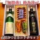 「加賀鳶」飲み比べ金沢銘酒おつまみコラボセット