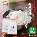 【頒布会】白米5kg×2(全12ヵ月)南魚沼産コシヒカリ ひらくの里ファーム