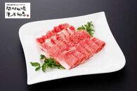 【地元ブランド】漢方和牛カタロース焼肉用500g