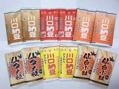 大粒、中粒、小粒、ひきわり等国産大豆を使用した納豆